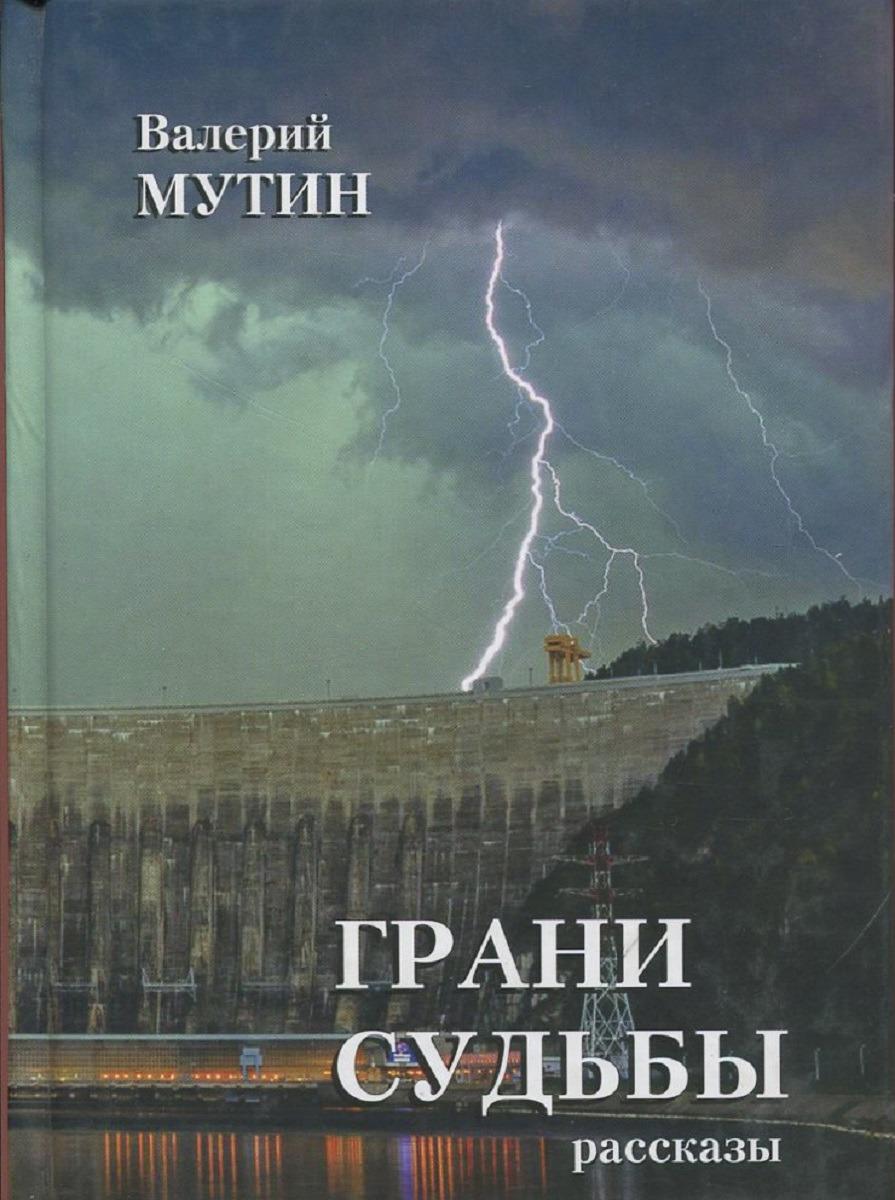 Валерий Мутин Грани судьбы