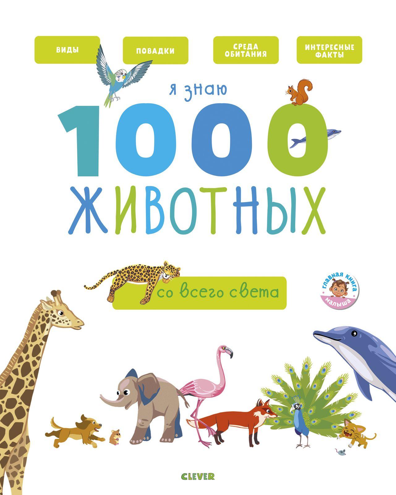 Фото - А. Бессон Я знаю 1000 животных clever главная книга малыша я знаю 1000 слов о природе