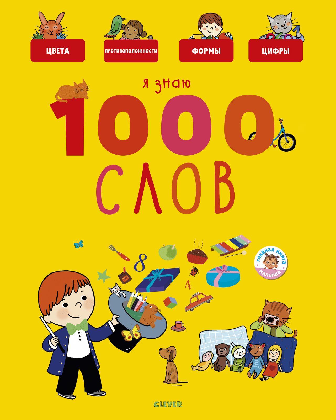 Фото - А. Бессон Я знаю 1000 слов clever главная книга малыша я знаю 1000 слов о природе