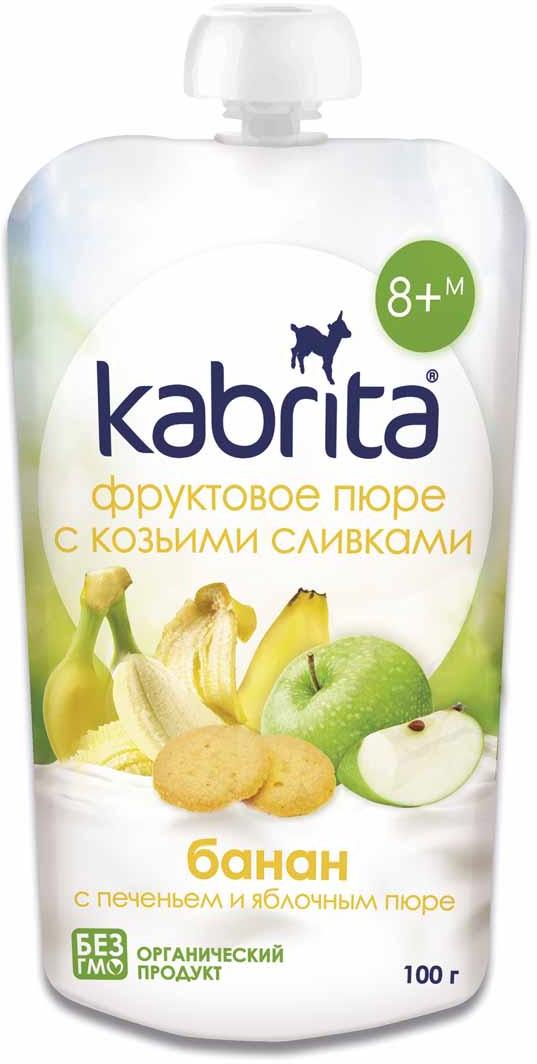 Kabrita Банан с яблочным пюре и печеньем фруктовое пюре с козьими сливками для детей, 100 г цена