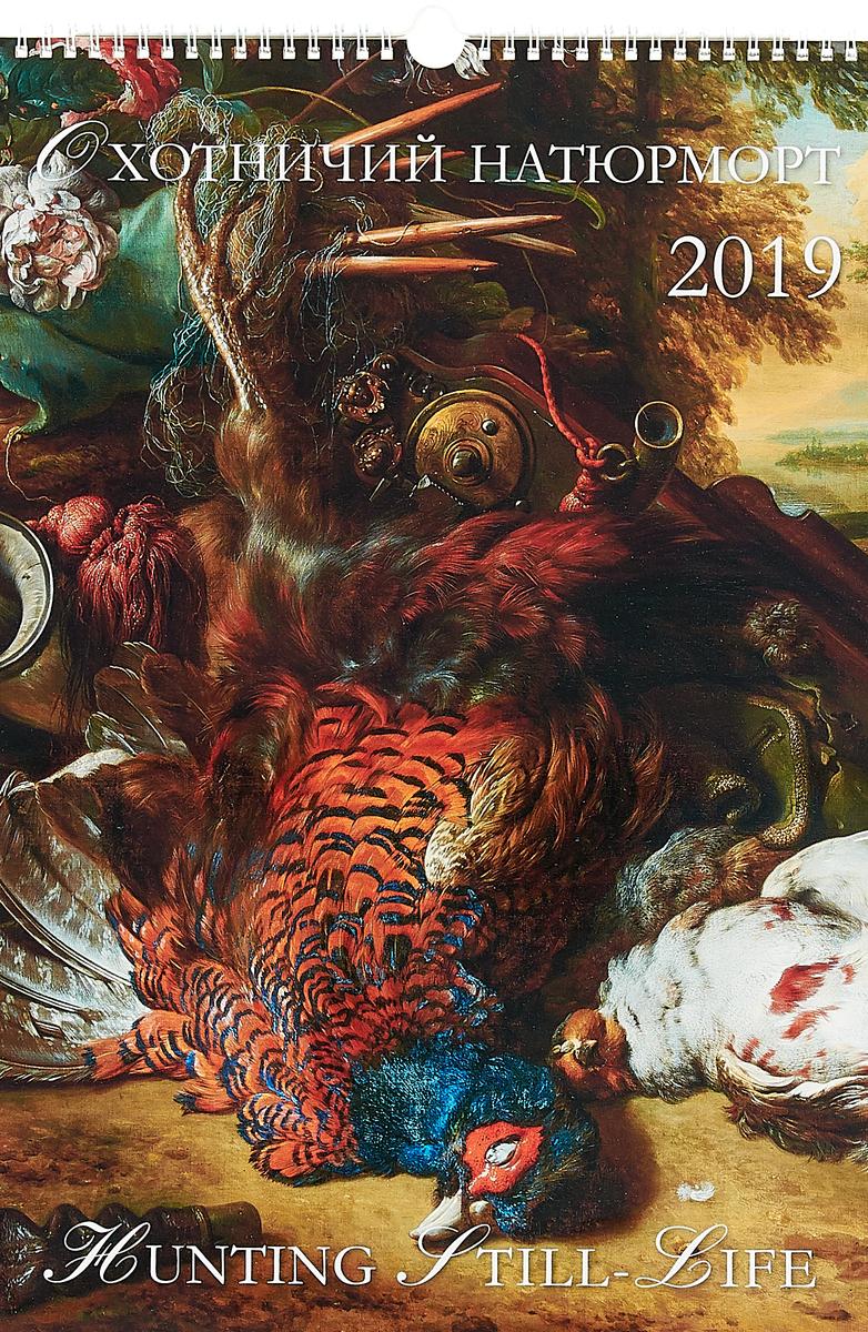 А. Ю. Астахов Календарь 2019. Охотничий натюрморт