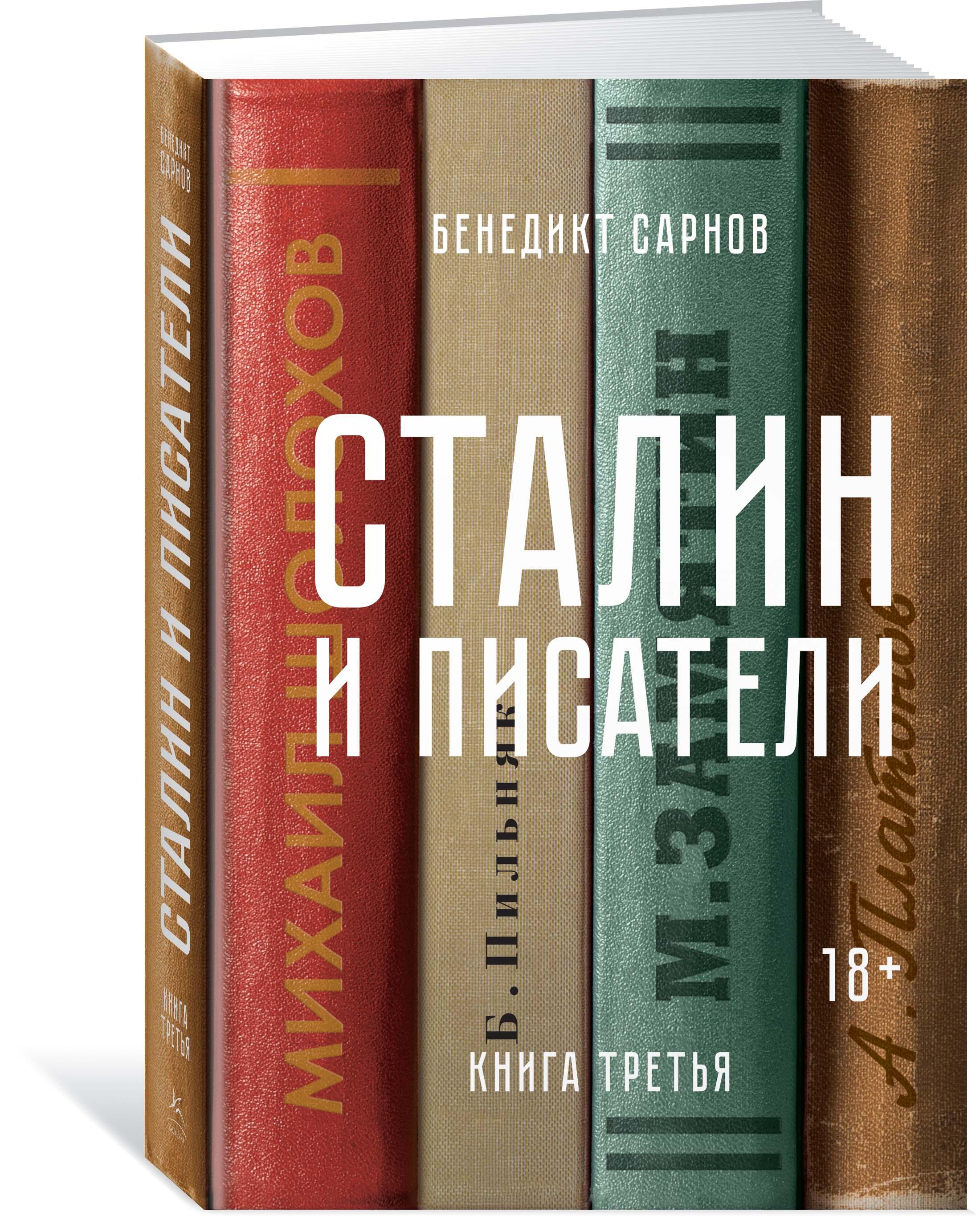 Бенедикт Сарнов Сталин и писатели. Книга третья