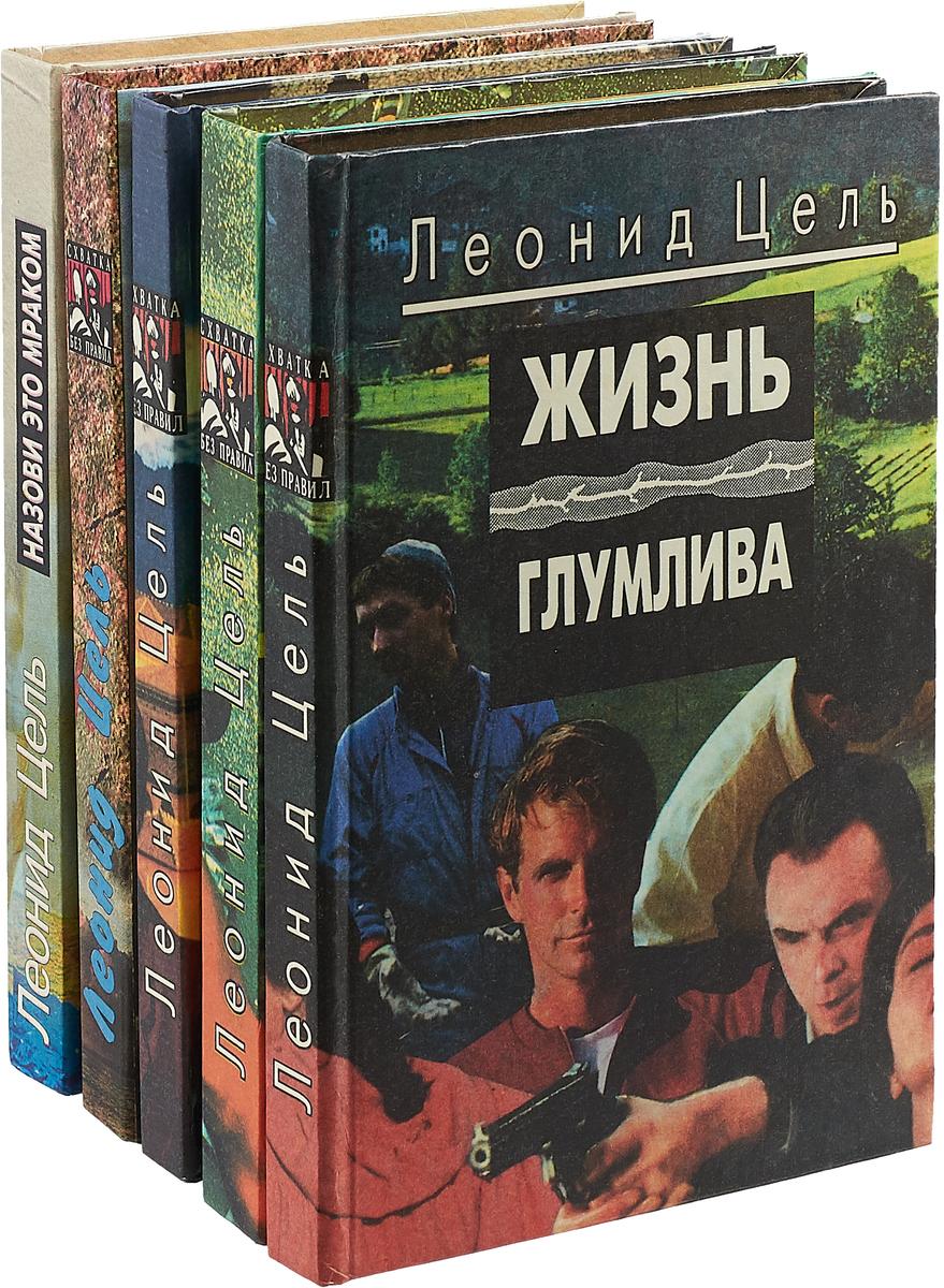 Цель Л. Леонид Цель (комплект из 5 книг)