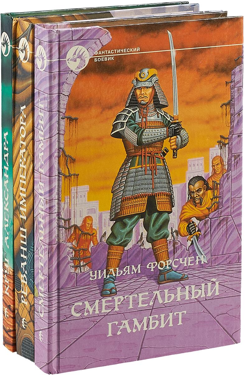 """Уильям Форсчен Уильям Форсчен. Цикл """" Войны игроков"""" (комплект из 3 книг)"""