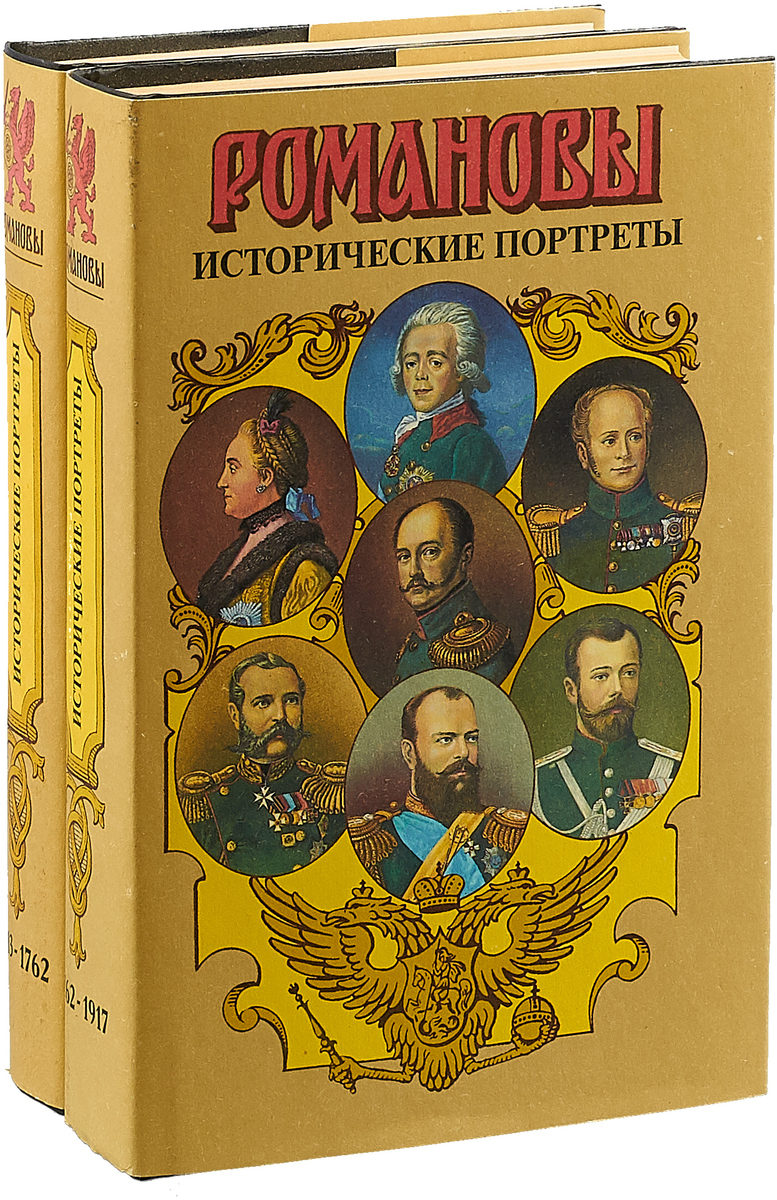 Романовы. Исторические портреты (комплект из 2 книг)