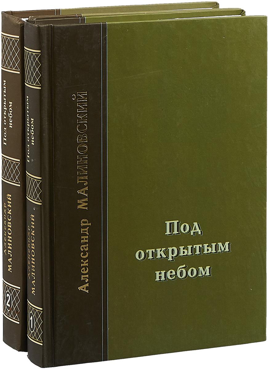 Малиновский А. Под открытым небом (комплект из 2 книг) василиада комплект из 2 книг