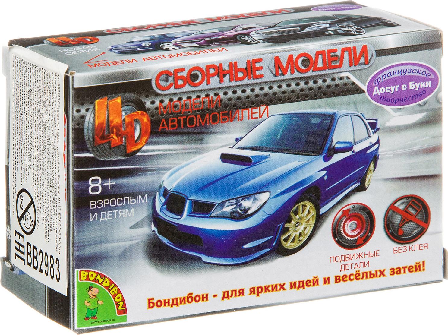 Сборная 4D модель автомобиля Bondibon M1:87. ВВ2983 камера видеонаблюдения dahua dh hac hdbw2401rp z 2 7 12 мм белый