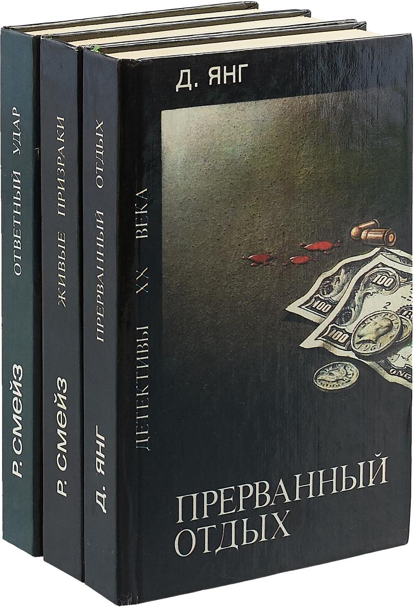 Смейз Р., Янг Д. Детективы XX века (комплект из 3 книг) серия зарубежный роман xx века комплект из 8 книг