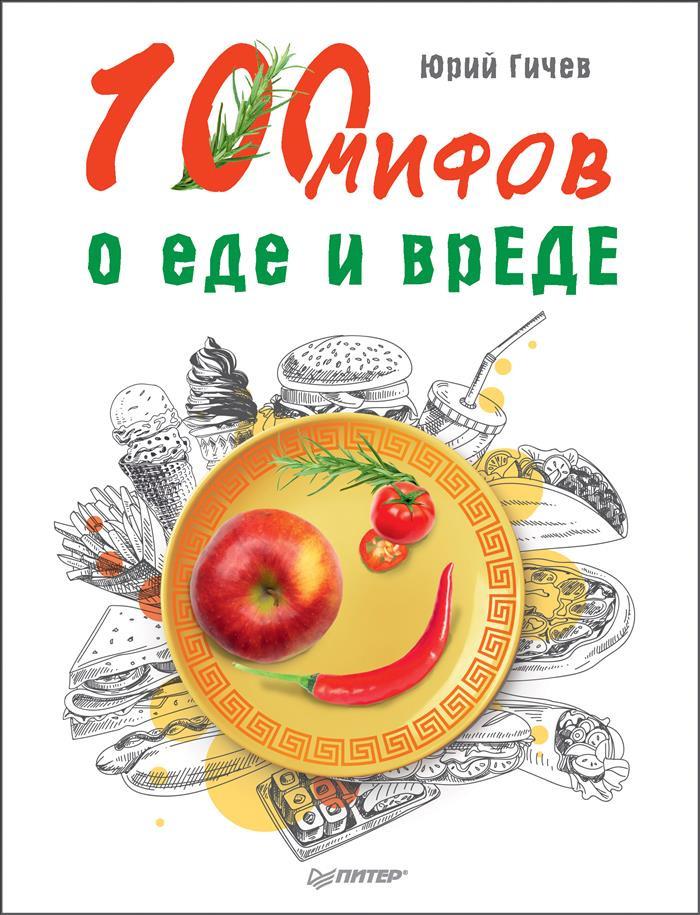 Книга 100 мифов о еде и врЕДЕ. Юрий Гичев