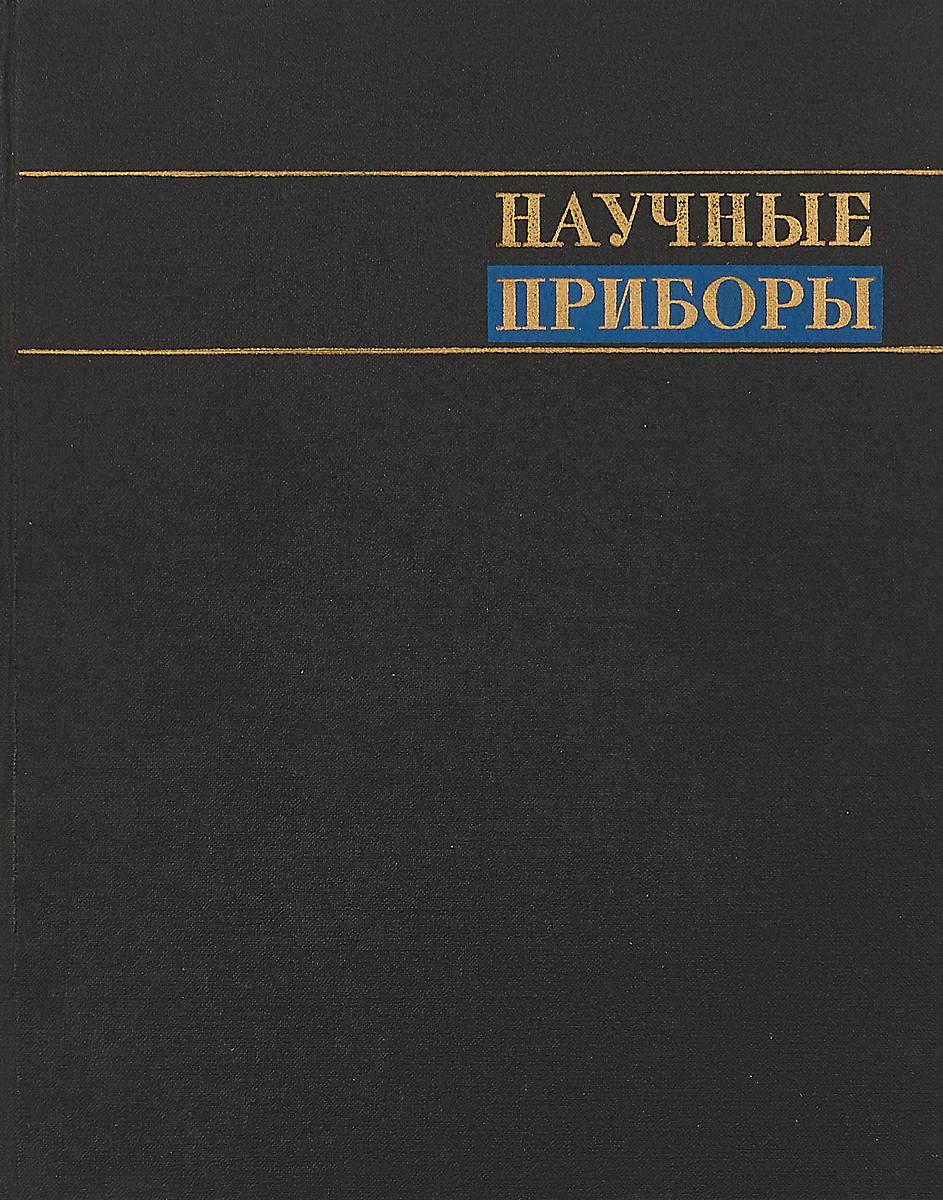 Л. Е. Майстров Научные приборы. Приборы и инструменты исторического значения