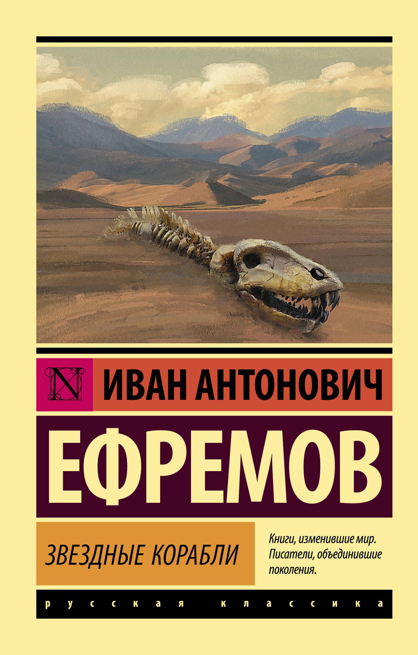 И. А. Ефремов Звездные корабли