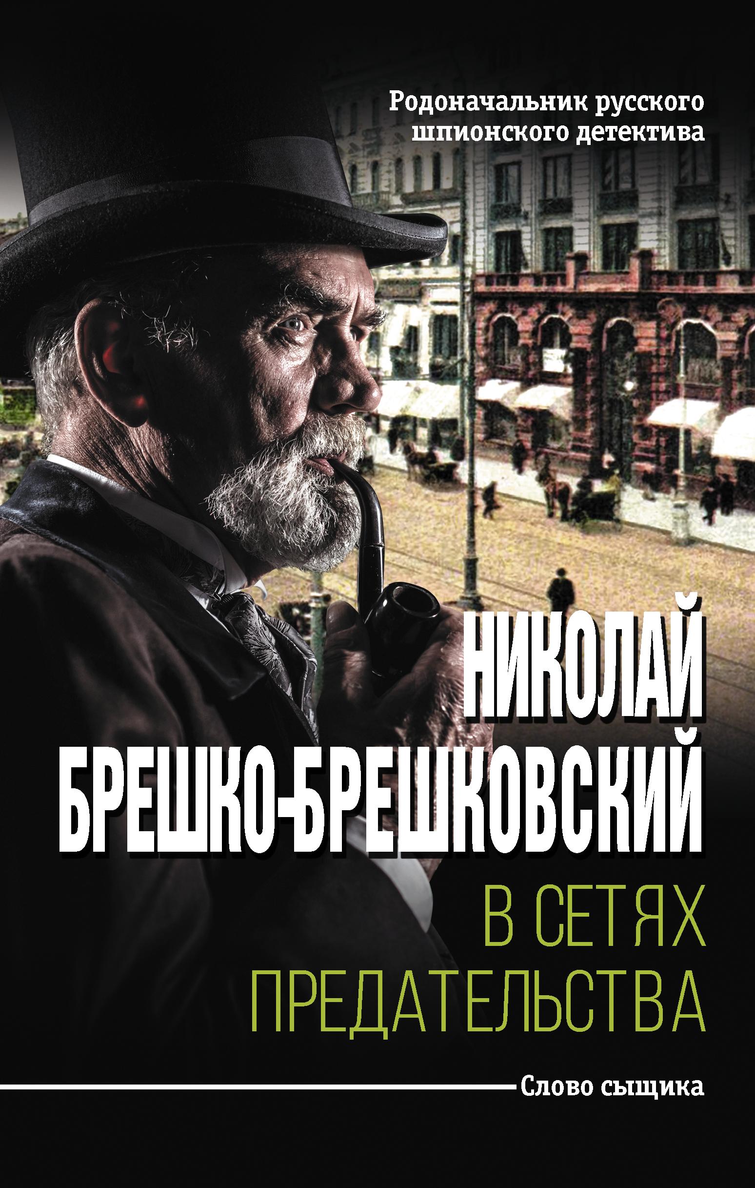 Н. Н. Брешко-Брешковский В сетях предательства цена и фото