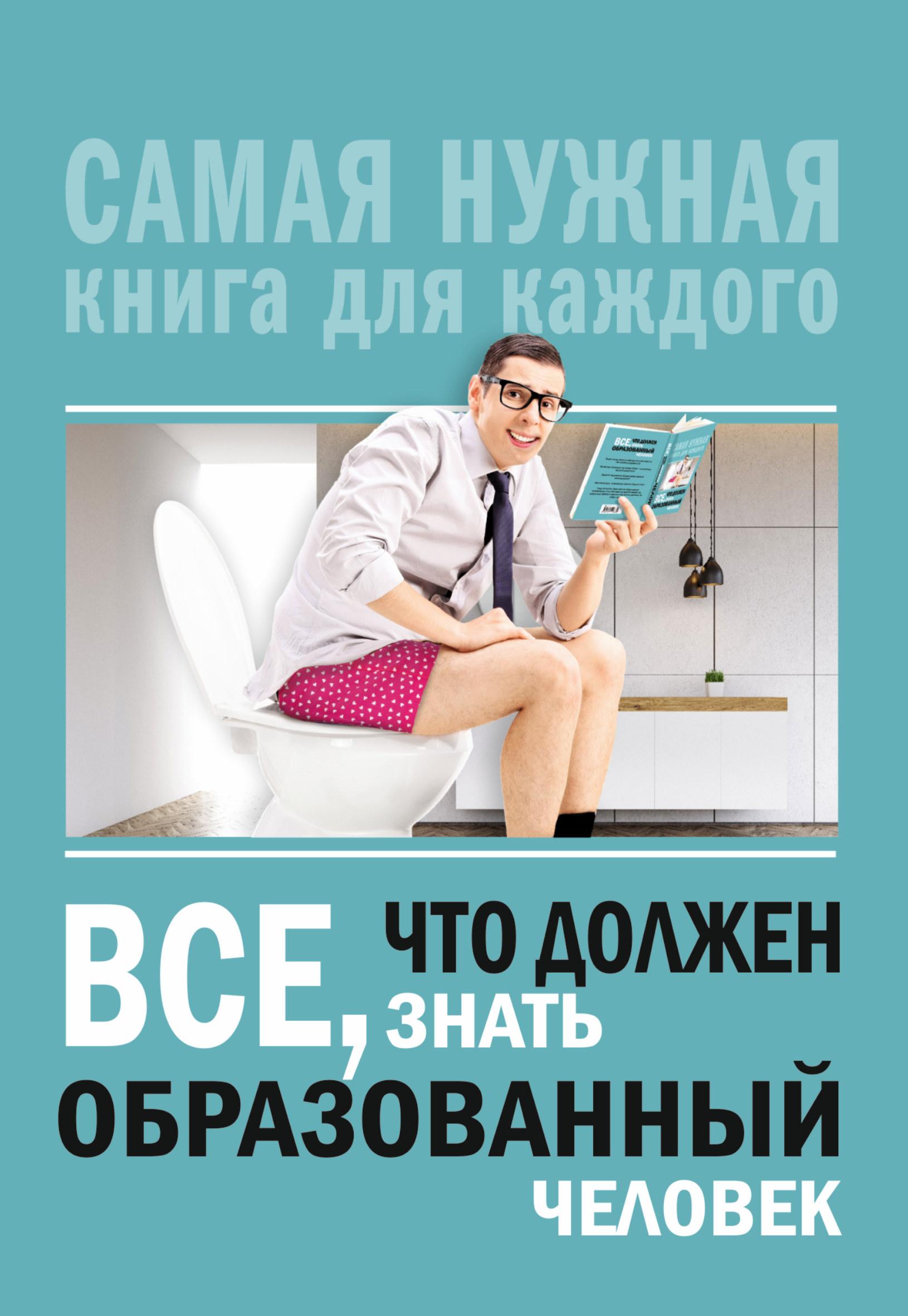 И. В. Блохина Всё, что должен знать образованный человек