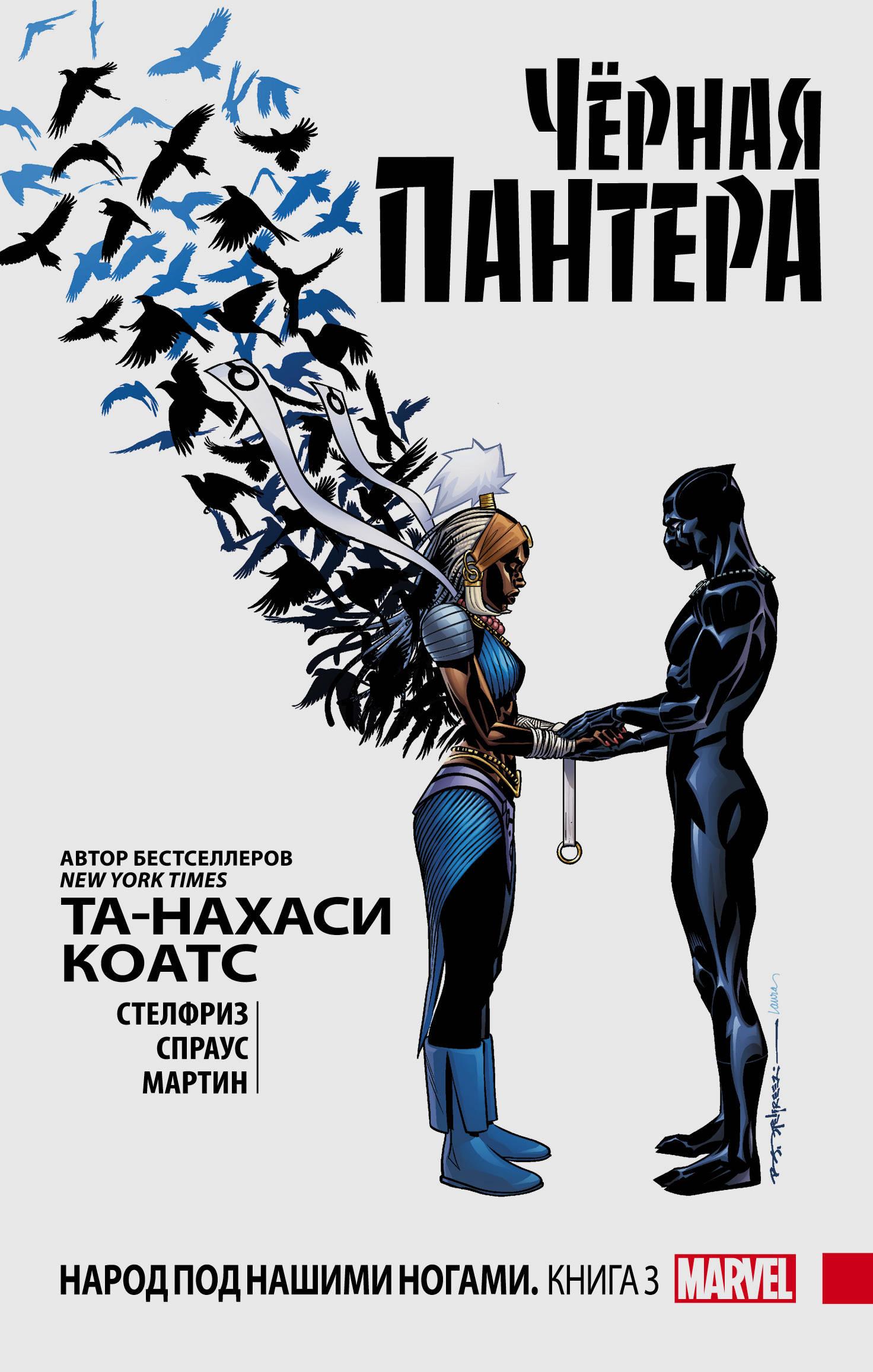 Та-Нахаси Коатс Чёрная Пантера. Народ под нашими ногами. Книга 3