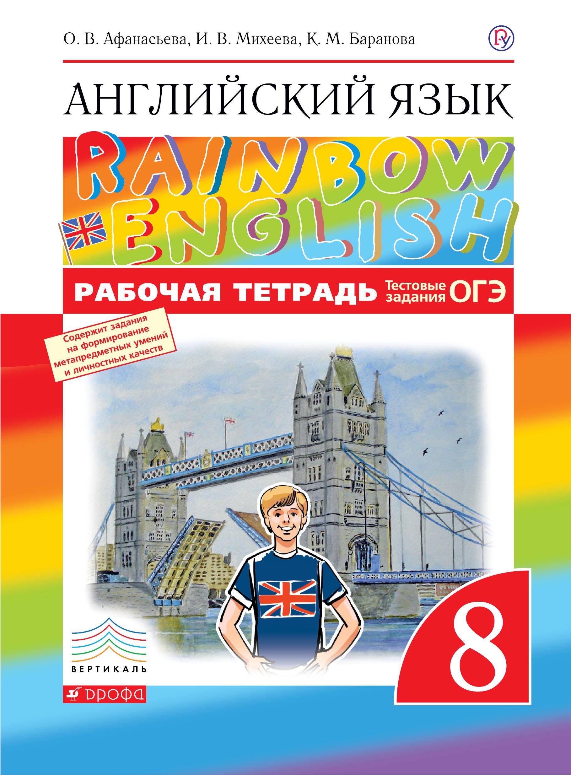 О. В. Афанасьева,И. В. Михеева,К. М. Баранова Английский язык. 8 класс. Рабочая тетрадь (с тестовыми заданиями ОГЭ)