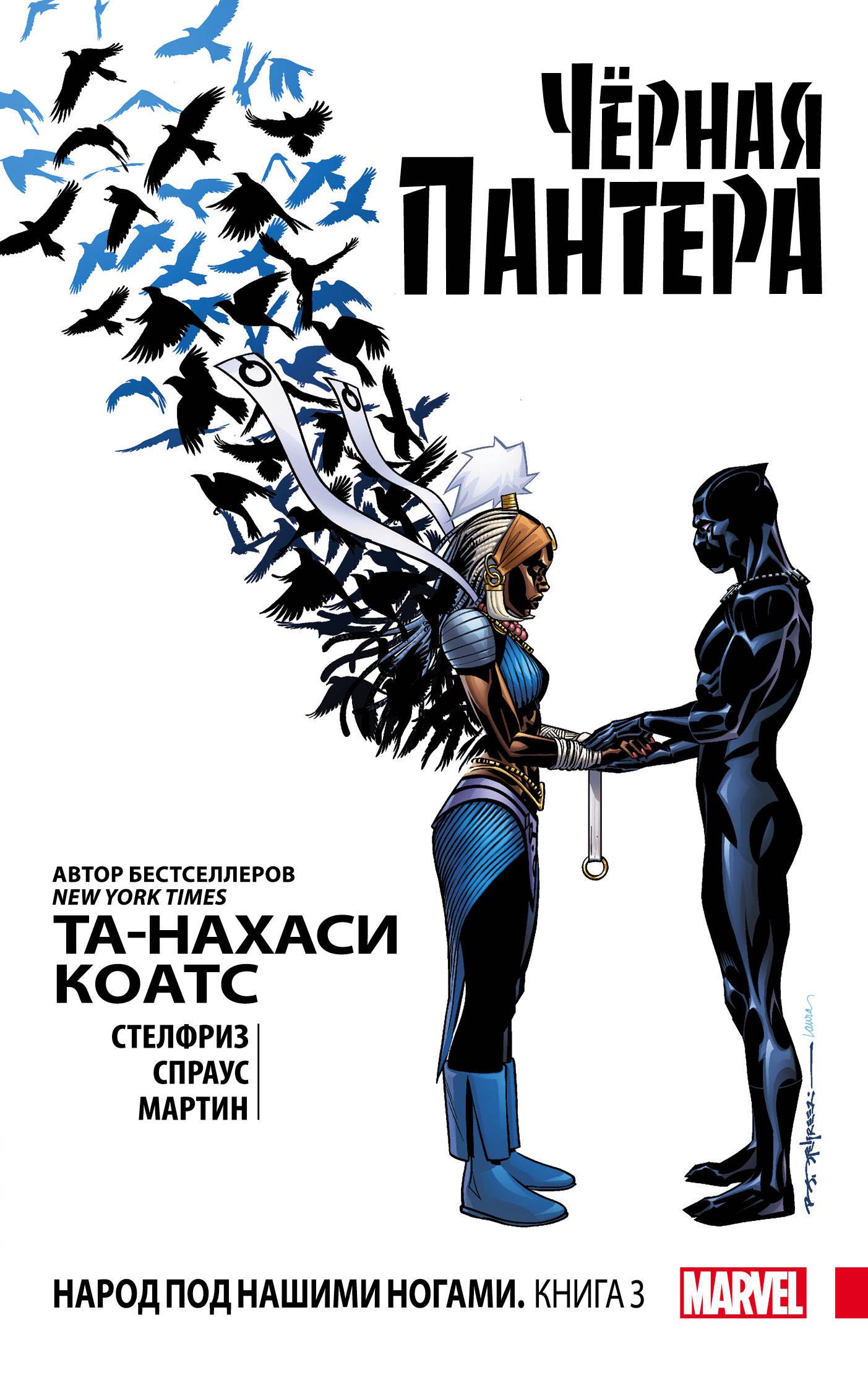Коатс Та-Нахаси; Стелфриз Брайан Чёрная Пантера: Народ под нашими ногами. Книга 3