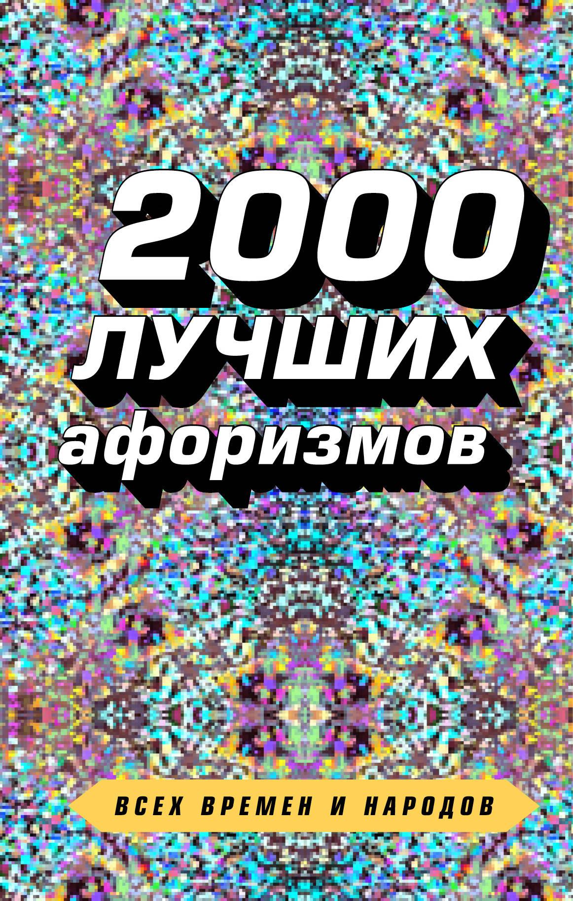 Константин Душенко 2000 лучших афоризмов всех времен и народов