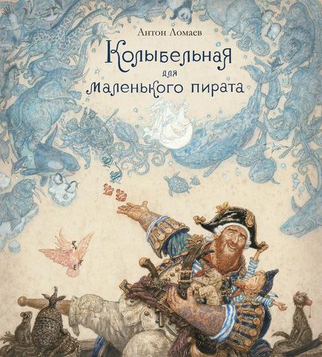 Антон Ломаев Колыбельная для маленького пирата