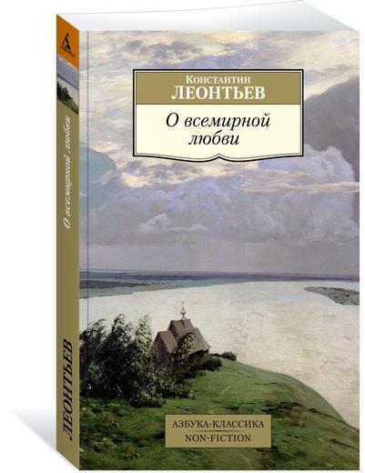Константин Леонтьев О всемирной любви цена 2017