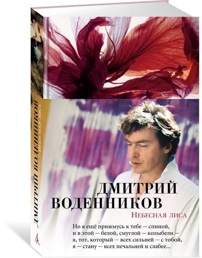 Дмитрий Воденников Небесная лиса