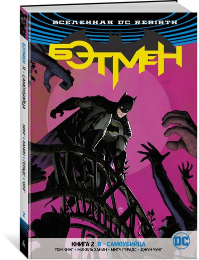 Том Кинг Вселенная DC. Rebirth. Бэтмен. Кн. 2. Я - самоубийца кинг т орландо с вселенная dc rebirth бэтмен ночь людей монстров