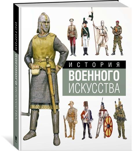 Мартин Виндроу История военного искусства за 3000 лет