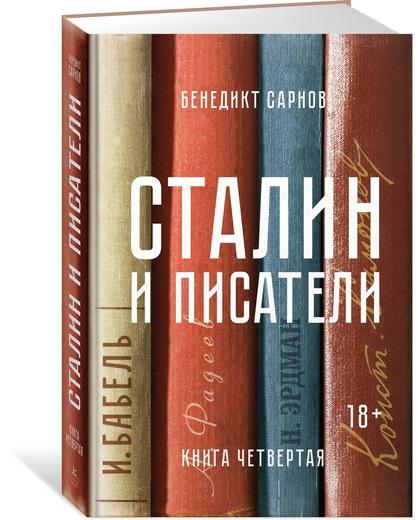 Бенедикт Сарнов Сталин и писатели. Книга 4