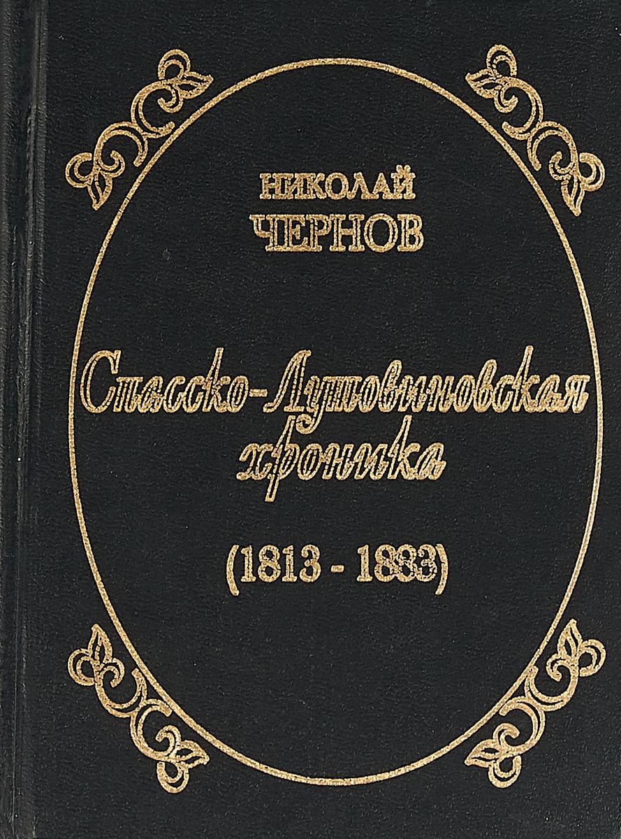 Н. Чернов Спасско-Лутовиновская хроника (1813-1883) цена и фото