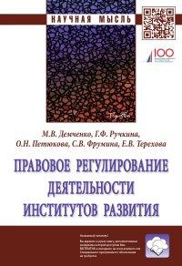 Правовое регулирование деятельности институтов развития