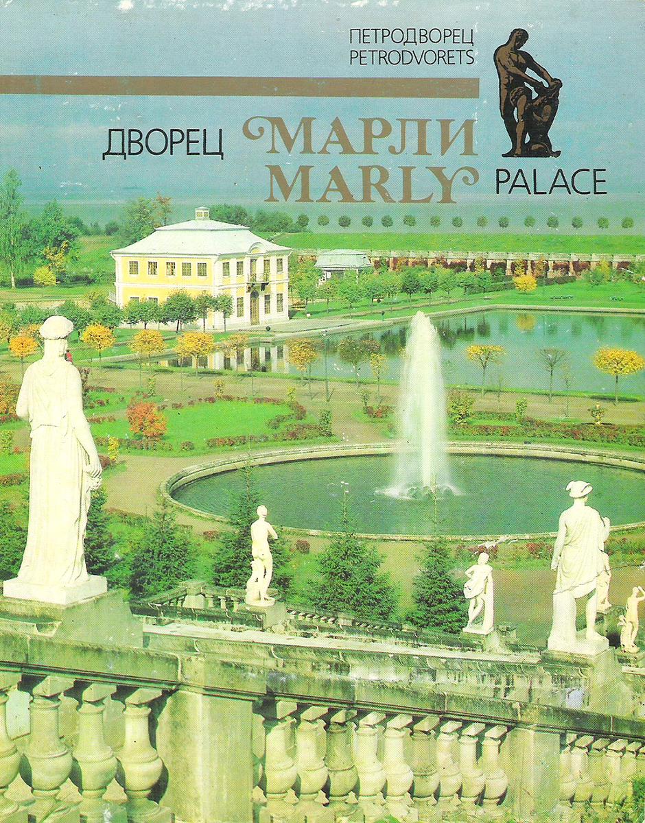 Петродворец. Дворец Марли (набор из 18 открыток) большой кремлевский дворец теремной дворец набор из 12 открыток