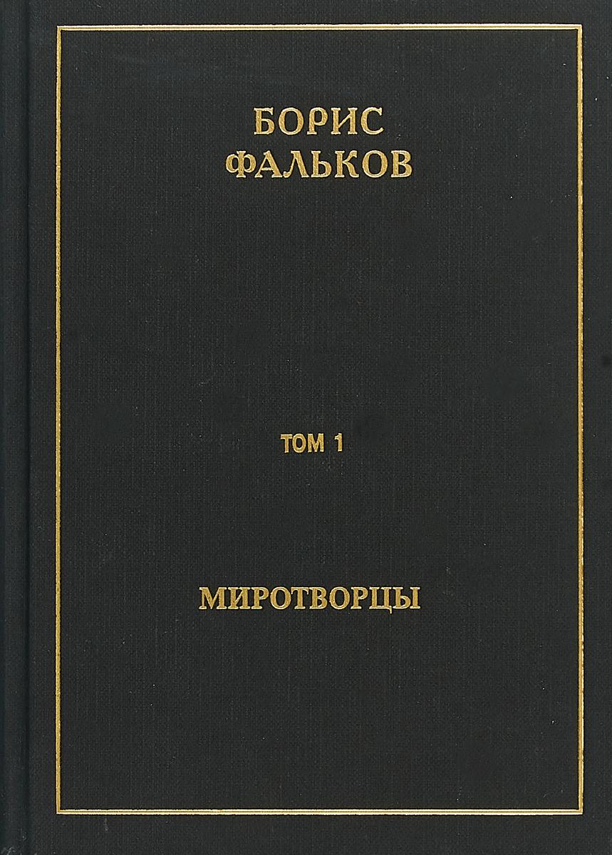 Борис Фальков Полное собрание сочинений в 15 томах. Том 1. Миротворцы