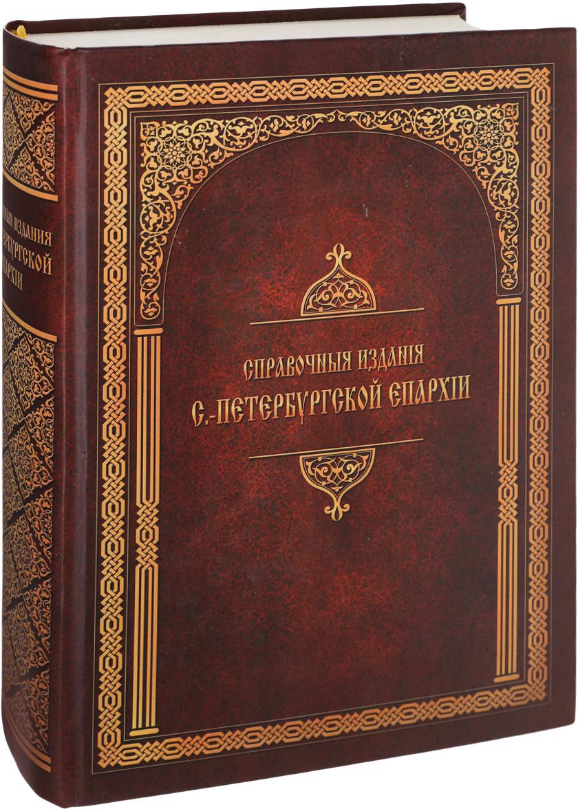 Справочные издания Санкт-Петербургской епархии
