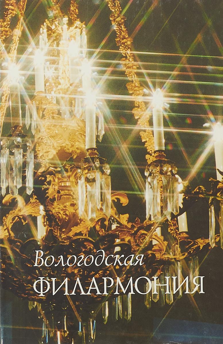 М. Ш. Бонфельд Вологодская областная государственная филармония им В.А. Гаврилина оркестр венская императорская филармония