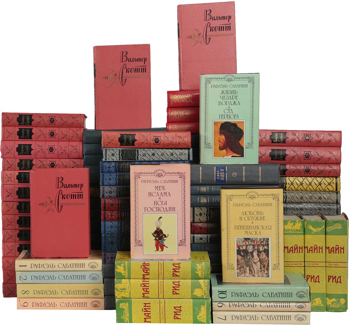 Библиотека путешествий, приключений и фантастики (комплект из 100 книг) серия библиотека зарубежной фантастики комплект из 8 книг