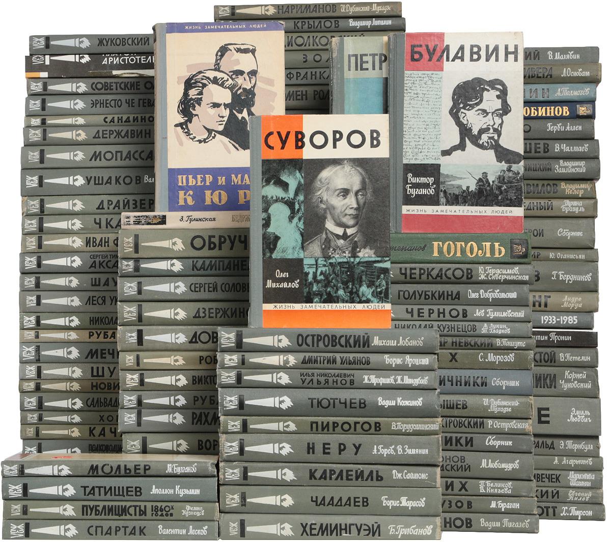 Серия Жизнь замечательных людей (комплект из 120 книг) жизнь замечательных людей малая серия комплект из 7 книг