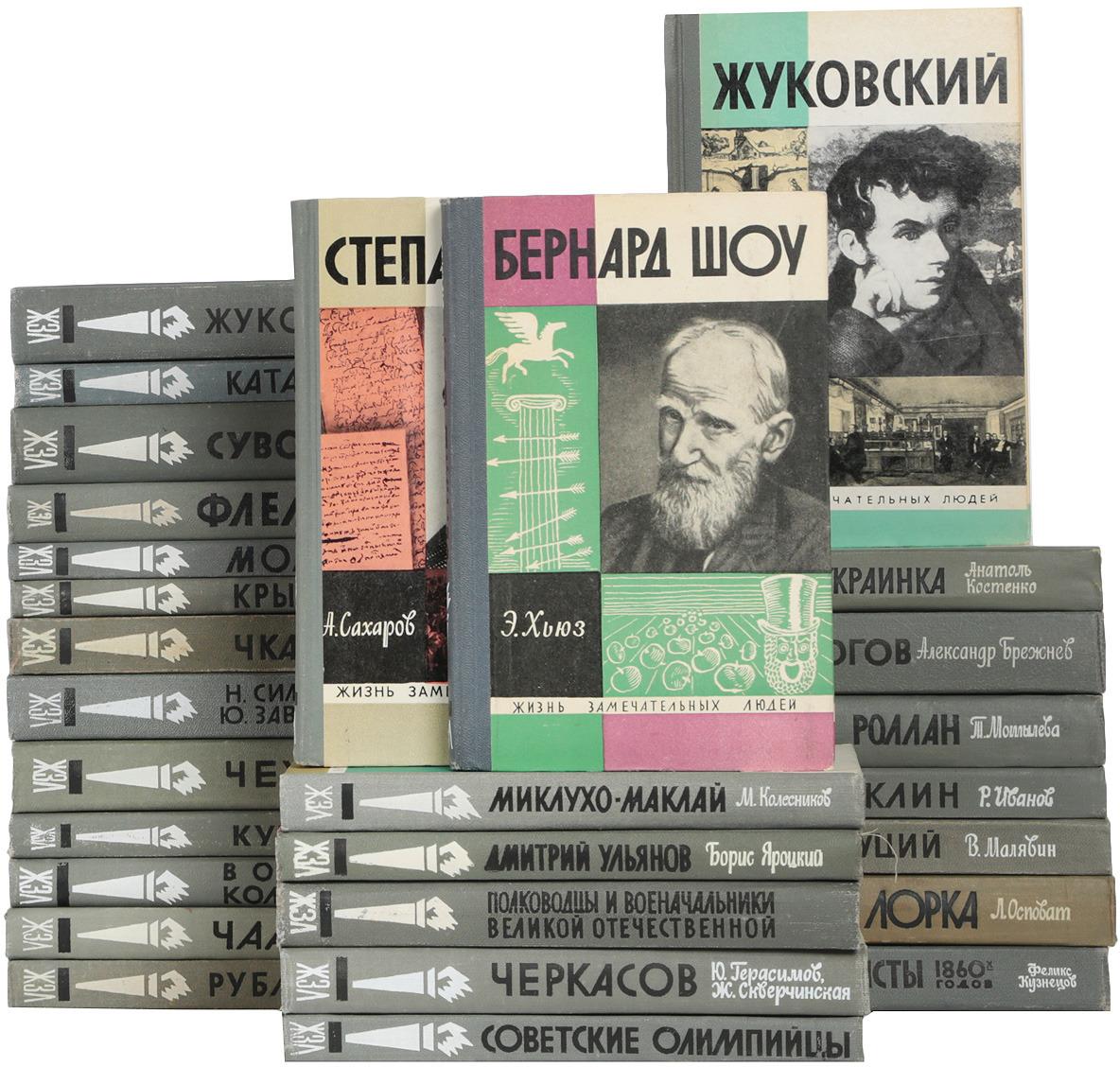 Серия Жизнь замечательных людей (комплект из 28 книг) жизнь замечательных людей малая серия комплект из 7 книг