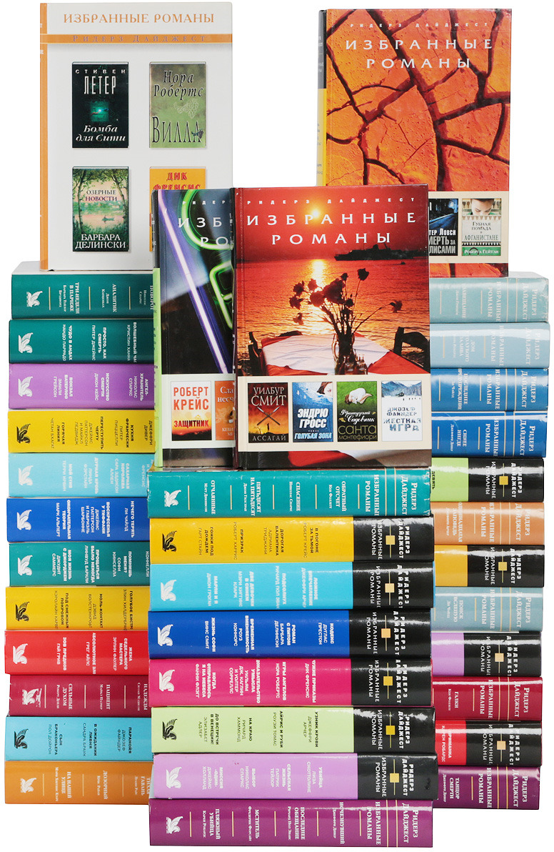 """Серия """"Избранные романы. Ридерз Дайджест"""" (комплект из 36 книг)"""
