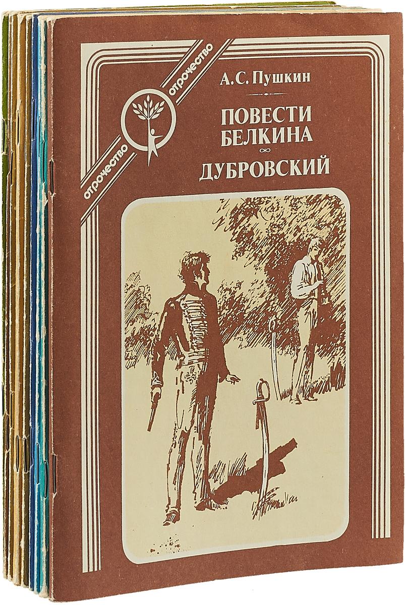 """Серия """"Отрочество"""" (комплект из 9 книг)"""