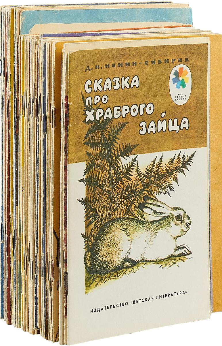 """Серия """"Мои первые книжки"""" (комплект из 45 книг)"""