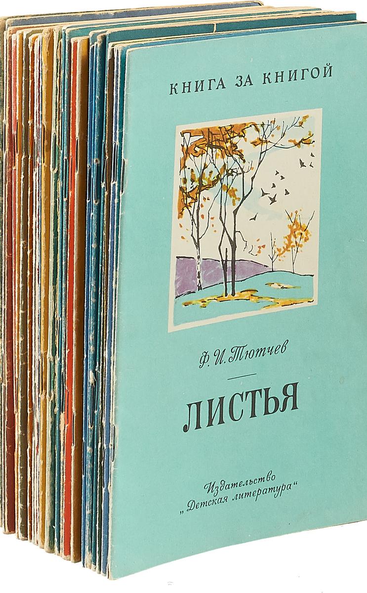"""Серия """"Книга за книгой"""" (комплект из 36 книг)"""