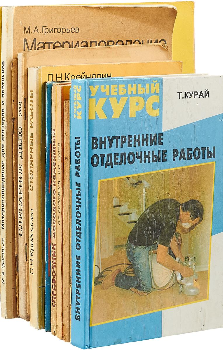 Библиотечка домашнего умельца (комплект из 13 книг) библиотечка сказок комплект из 15 книг