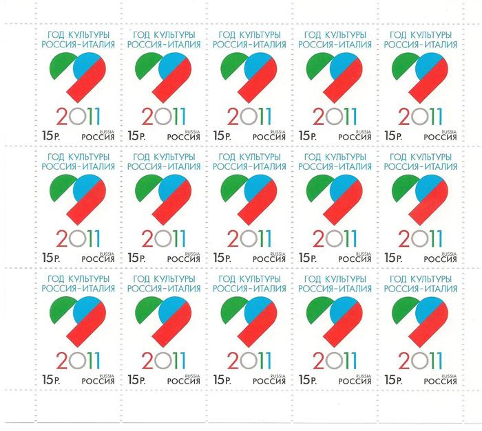 Лист марок Год культуры Россия - Италия. Россия, 2011 год цена