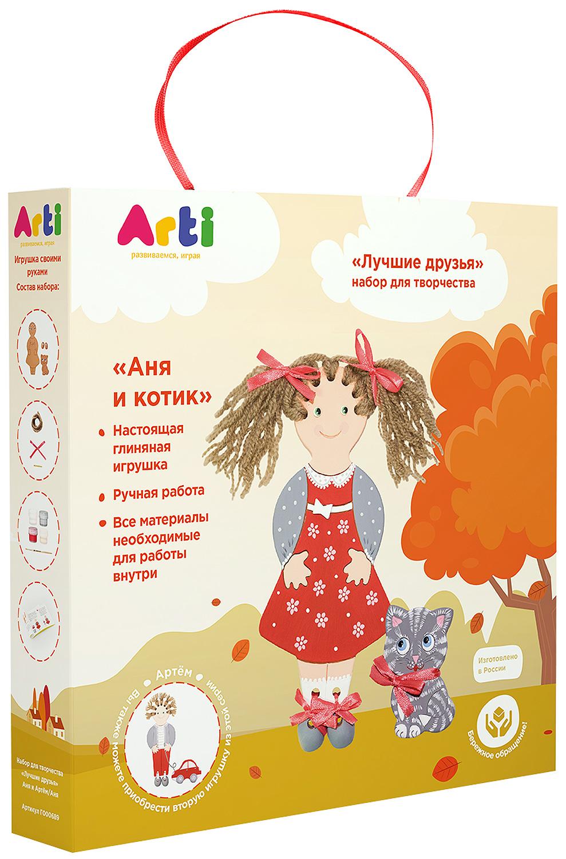 """Набор для творчества Arti """"Лучшие друзья. Аня и котик"""""""
