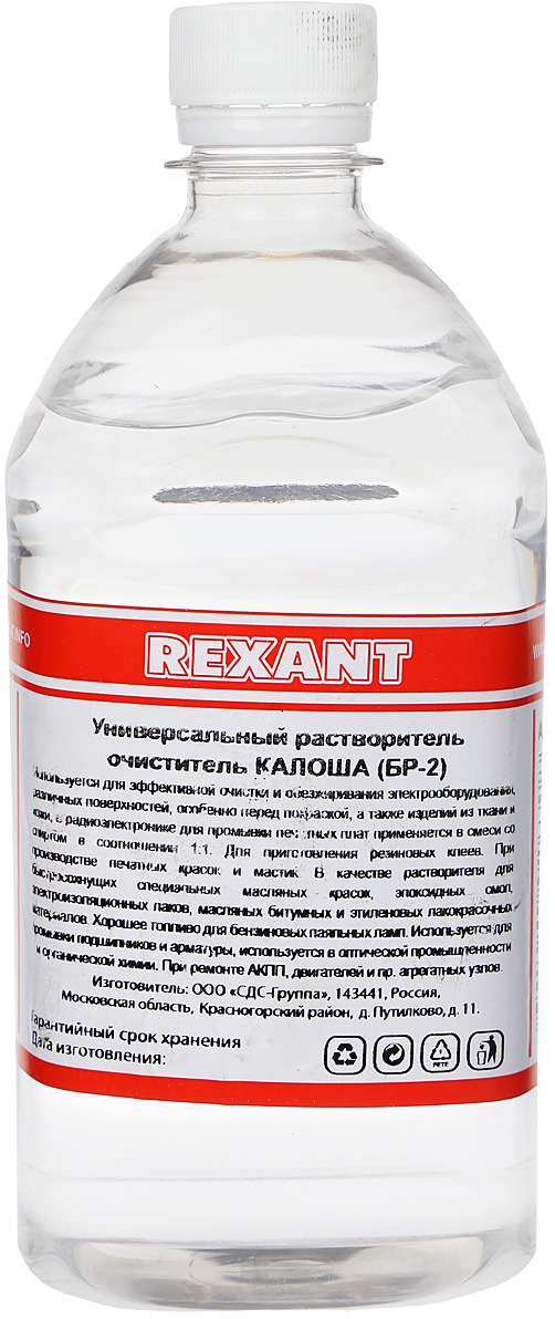 Растворитель-очиститель универсальный Rexant