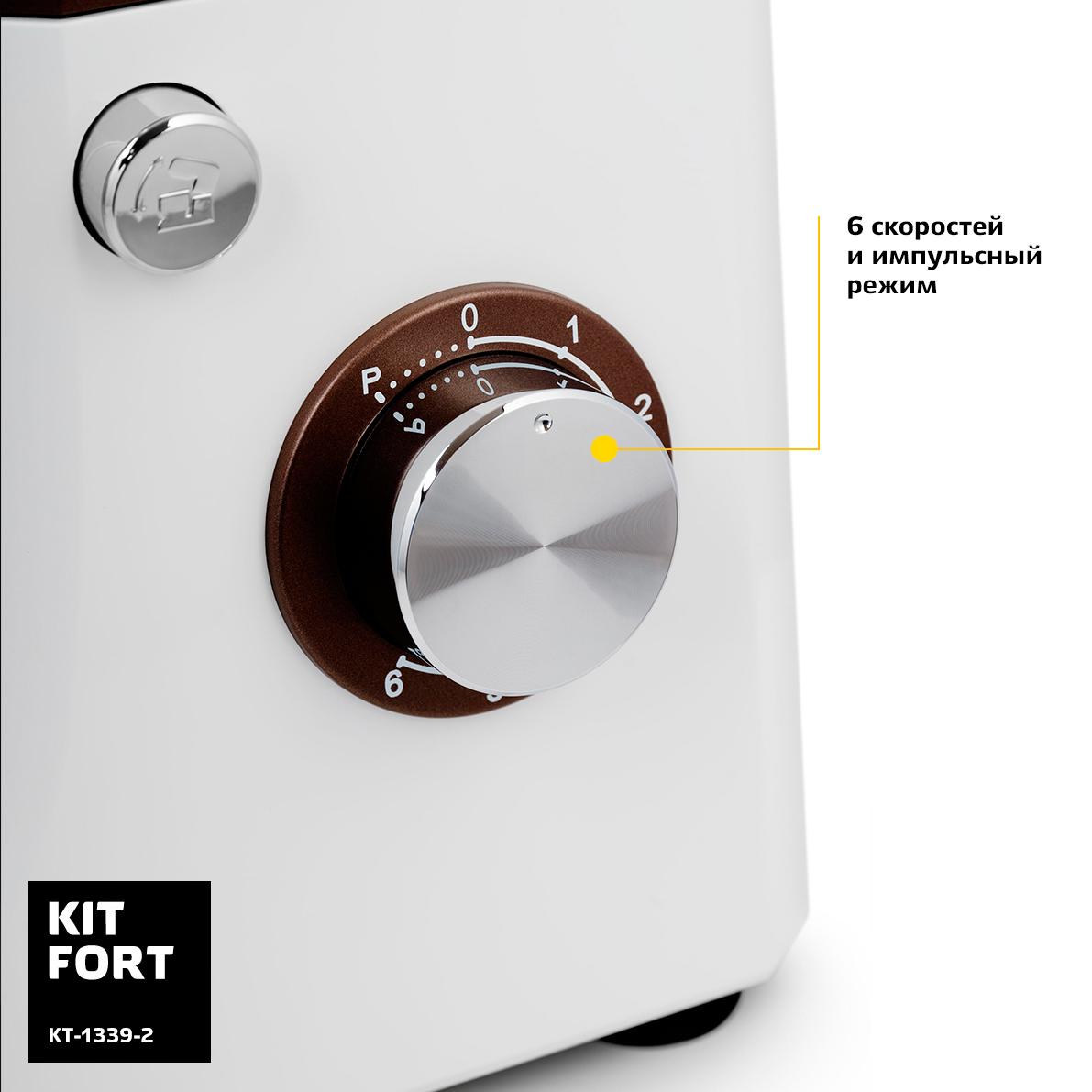 Миксер планетарный Kitfort КТ-1339-2, цвет белый коричневый Kitfort