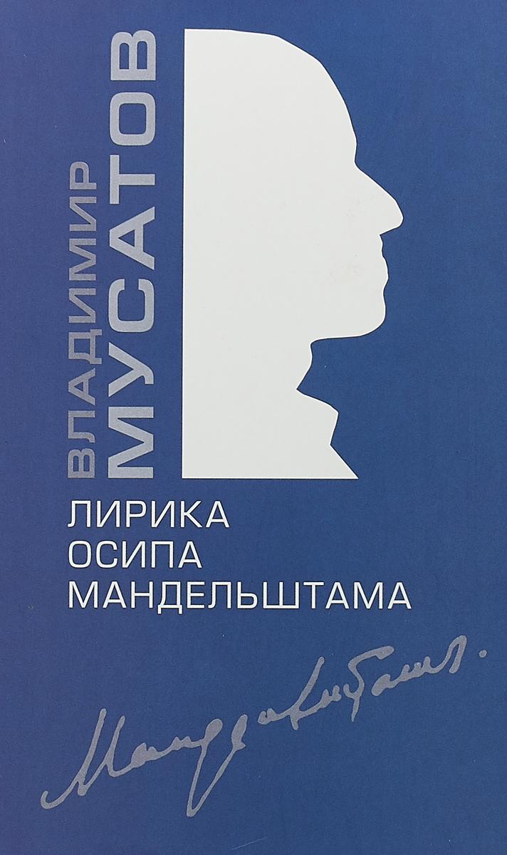 Лирика Осипа Мандельштама | Мусатов Владимир Васильевич