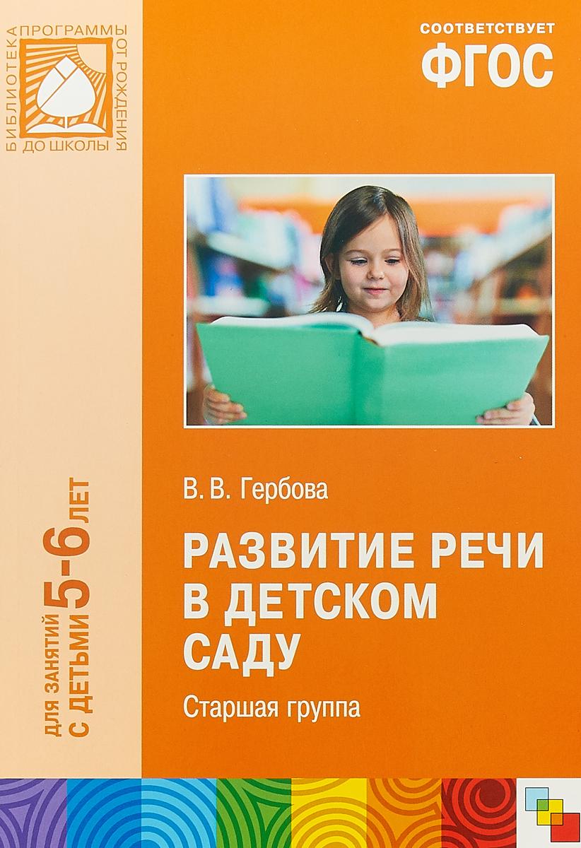 В. В. Гербова Развитие речи в детском саду. Старшая группа. Для занятий с детьми 5-6 лет