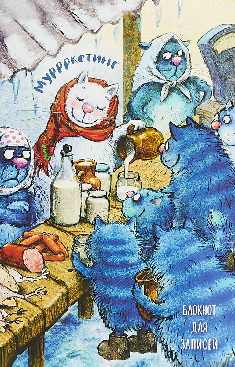 Блокнот. МуррркетингКЗ51122690Трогательные и шкодливые, романтичные синие коты Рины Зенюк известны уже во многих странах мира. Красочные блокноты станут отличным подарком для всех неравнодушных к семейству кошачьих.