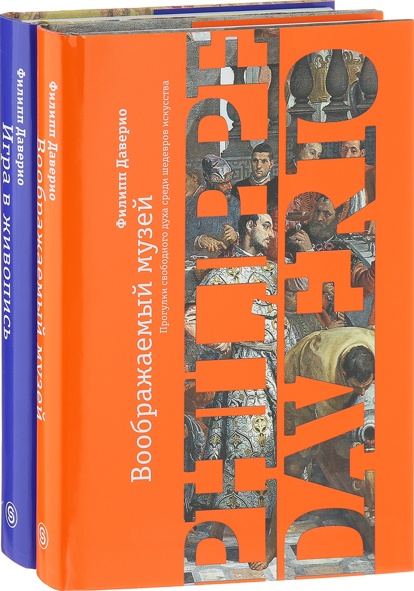 Филипп Даверио Воображаемый музей. Игра в живопись (подарочный комплект из 2 книг)