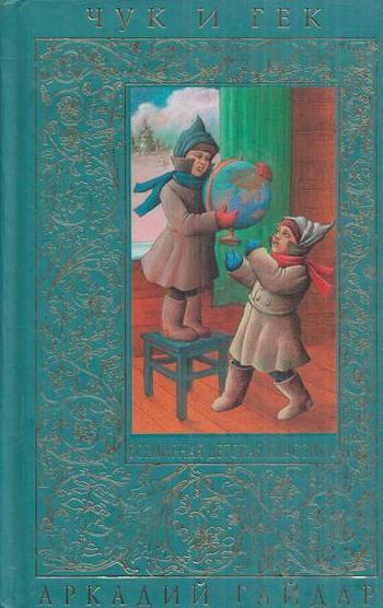 Аркадий Гайдар Чук и Гек тимур и его команда клятва тимура том сойер юные моряки